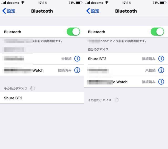 RMCE-BT2 iPhoneペアリング方法