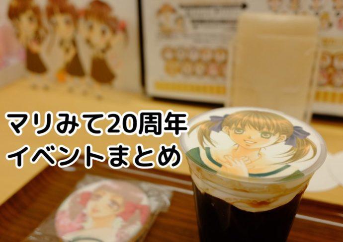 【マリみてカフェ】「マリア様がみてる」20周年イベントまとめ【子羊達のお茶会】
