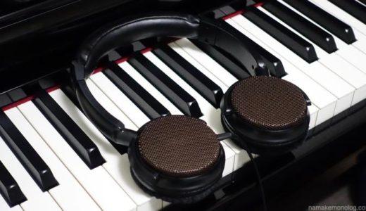 【ATH-EP700 レビュー】電子ピアノの練習が捗る!おすすめ楽器用ヘッドホン