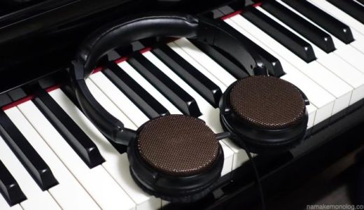 【ATH-EP700レビュー】電子ピアノにオススメのヘッドホン