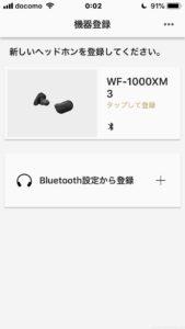 WF-1000XM3レビュー