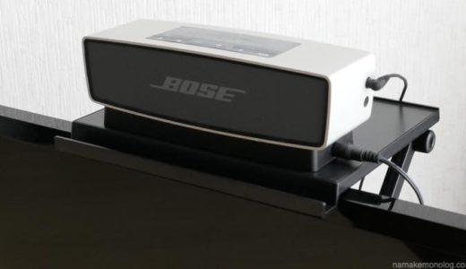 【キングジム ディスプレイボード レビュー】テレビの上を小物置き場に変える便利グッズ