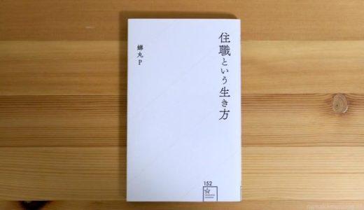 【書評】「住職という生き方/蝉丸P」痒い所に手が届く、リア住ライフまるわかり本