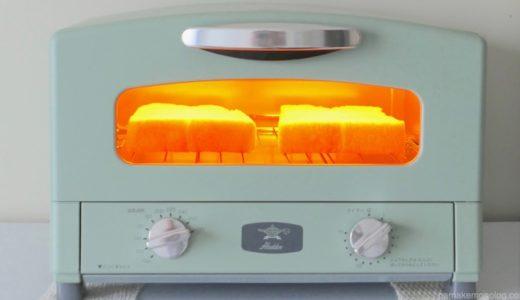 【アラジン トースターCAT-GS13B レビュー】外はカリッ、中はモチっと美味しいトーストを