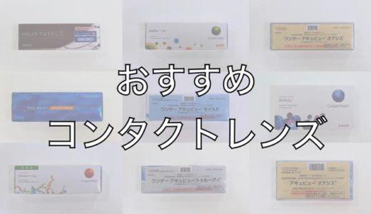 【おすすめコンタクトレンズ6選】30種類以上使ってきたマニアが選ぶ快適コンタクト