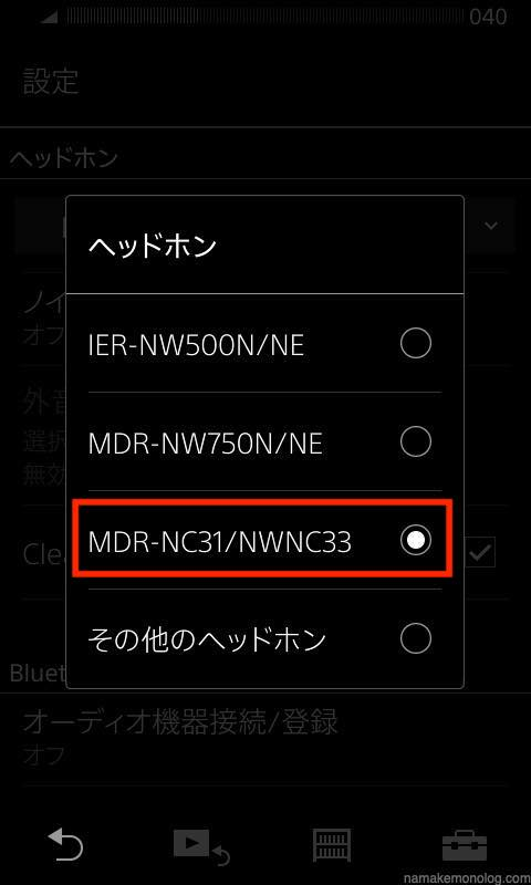 MDR-NWNC33