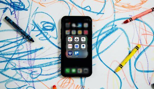 【iPhoneホーム画面】iPhoneのホーム画面を1画面運用にして快適に