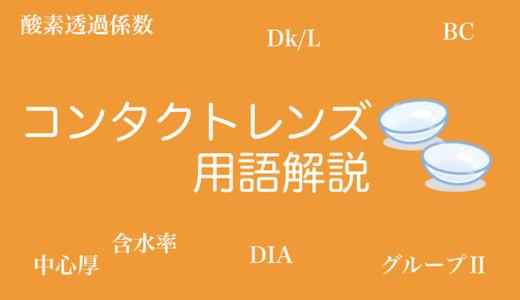 【コンタクトレンズの選び方】スペック・用語を全解説!