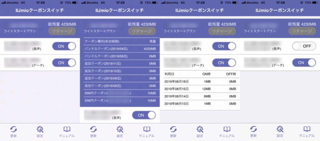 IIJmioアプリ