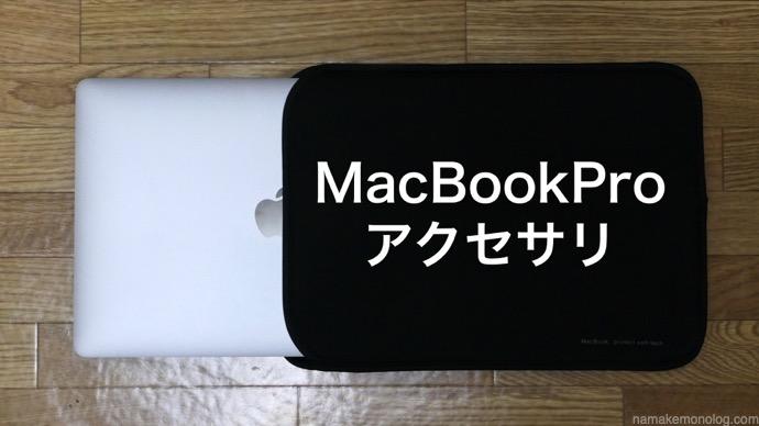 MacBookPro周辺機器