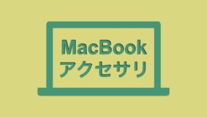 MacBookProおすすめ周辺アクセサリ