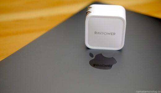 【RAVPower RP-PC112 レビュー】MacBookにオススメの超コンパクトなUSB-C充電器
