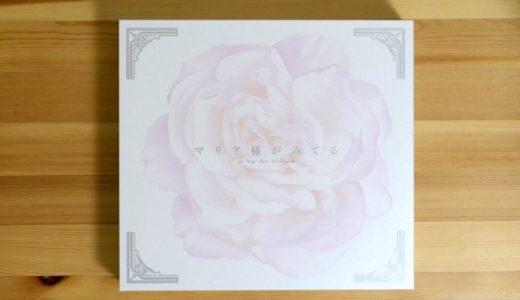 【マリア様がみてる Complete Blu-ray BOX レビュー】特典たっぷりのブルーレイBOX