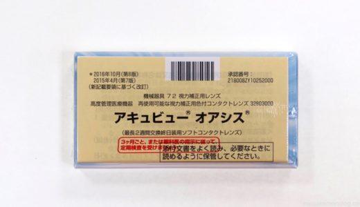 【アキュビューオアシス レビュー】UVカット付きで酸素をたっぷり届けるレンズならコレ!