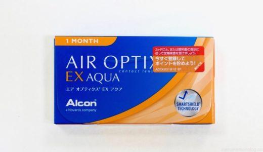 【エアオプティクスEXアクア レビュー】1ヶ月タイプならコレ!酸素たっぷりで長時間装用も◎