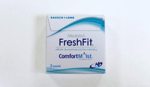 【フレッシュフィットコンフォートモイスト レビュー】乾きにくくて扱いやすい酸素たっぷりレンズ