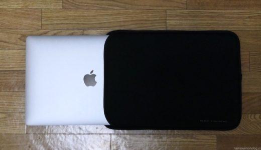 【サンワサプライ MacBookProプロテクトケース レビュー】シンプルで、しっかりガード