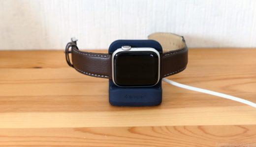 【Spigen S350 レビュー】Apple Watch 4/3/2/1に対応のナイトスタンド
