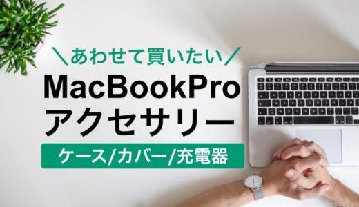 【おすすめ9選】MacBookProのおすすめ周辺機器・アクセサリまとめ