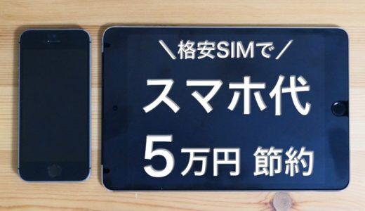 【おすすめ格安SIM】iPhoneも使える!IIJmioの紹介とデメリット&対策【追加SIMでiPadも】