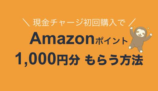 Amazonギフト券を現金チャージして1,000円分のポイントを貰う方法