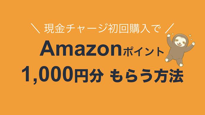 Amazon 現金チャージ