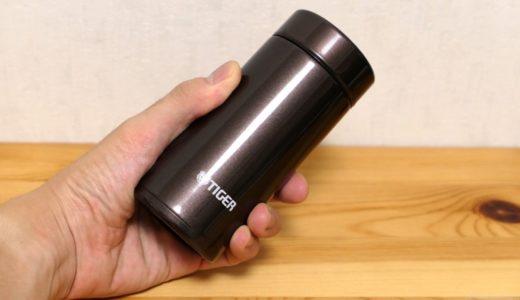 【タイガー ステンレスボトル レビュー】直飲み可能な200mlの軽量・スリムマグ