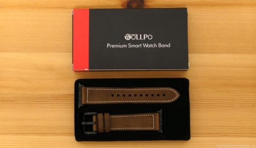 【Wollpo Apple Watch レザーバンド レビュー】シリコン+レザーで機能的なおすすめバンド