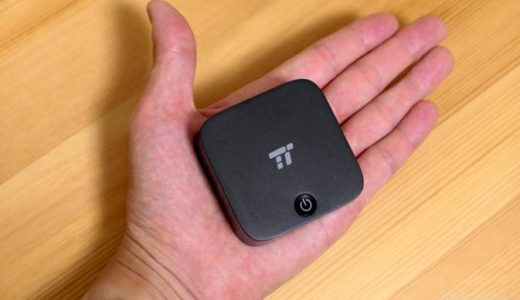 【TaoTronics TT-BA09 レビュー】テレビにおすすめのBluetoothトランスミッター/レシーバー