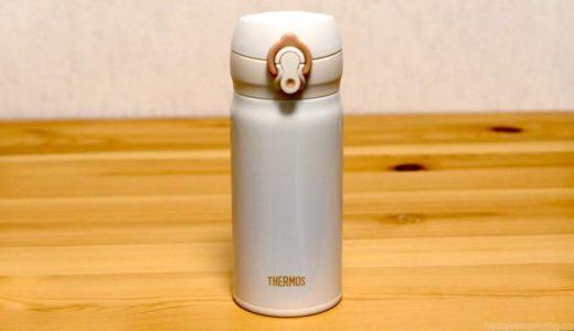 【サーモスの水筒 真空断熱ケータイマグ(350ml) レビュー】ワンタッチで飲める、軽量ステンレスボトル