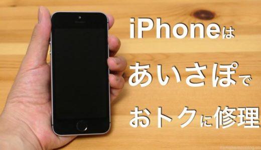 【iPhone 修理】「あいさぽ」で反応しない液晶パネルを交換して無事復活!