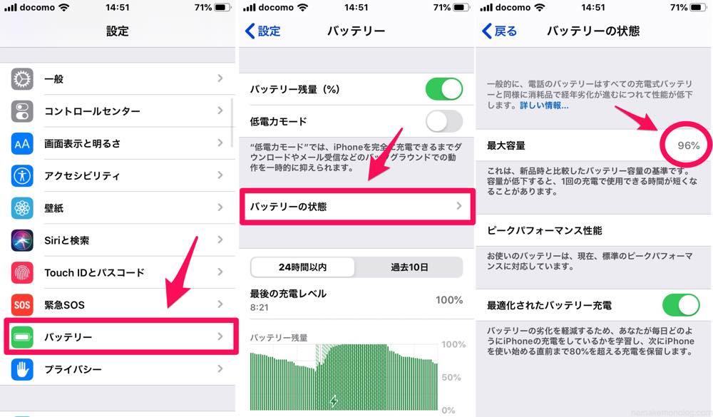 iPhone バッテリー 状態確認の仕方