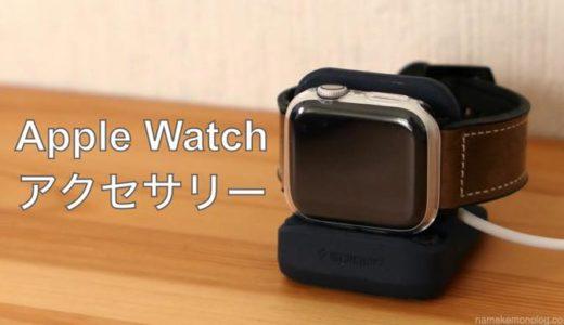 【2019】Apple Watch と一緒に使いたいおすすめアクセサリー