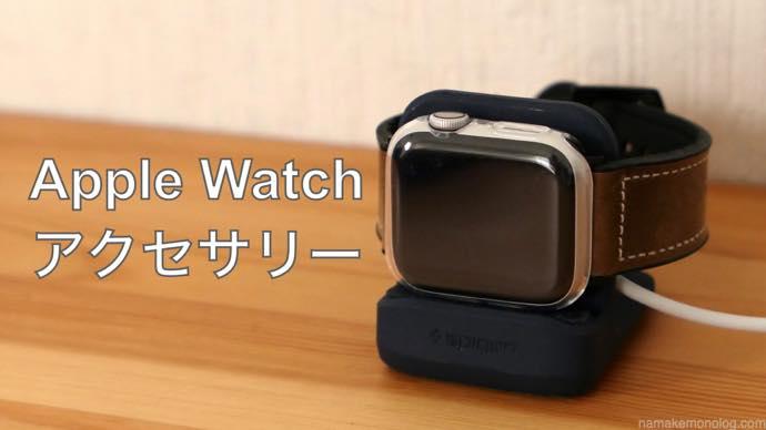 Apple Watch アクセサリー