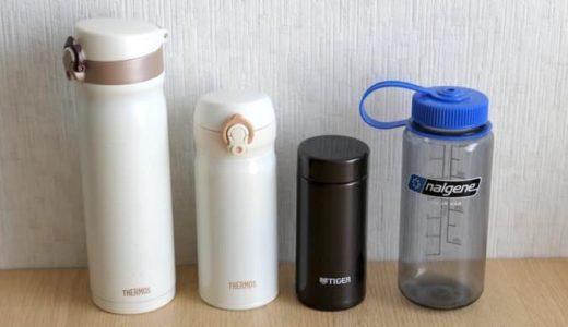 【おすすめの水筒】軽いものから保温・保冷に優れたものまで紹介!