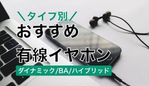 【おすすめの有線イヤホン9選】BA/ダイナミック/ハイブリッドの違いも解説