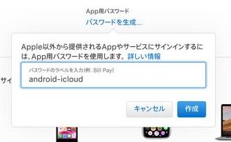 Android iCloudメール