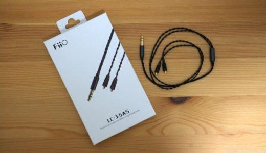 【FiiO LC-3.5AS レビュー】40cmの短いMMCXケーブル、Bluetoothレシーバーにおすすめ!