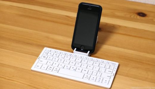 【Booky Stick レビュー】スティック状の折りたたみキーボード【iPhone/iPad/Android対応】