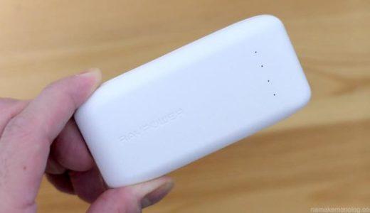【RAVPower RP-PB060 レビュー 】つまめる!最小&最軽量モバイルバッテリー