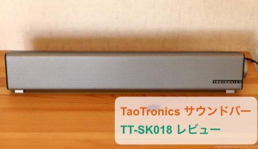 【TaoTronics TT-SK018 レビュー】テレビに使ったら最高だった!PC用サウンドバー
