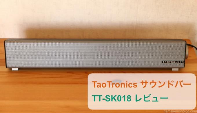 TaoTronics TT-SK018 レビュー