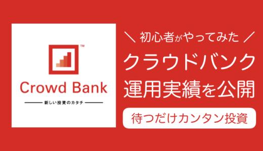 クラウドバンクで74万円を1年間運用した結果は?運用実績を公開!【評判・口コミ・リスクも解説】