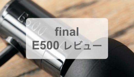 【final E500 レビュー】音楽もイケる!?バイノーラル(ASMR)音源専用イヤホン