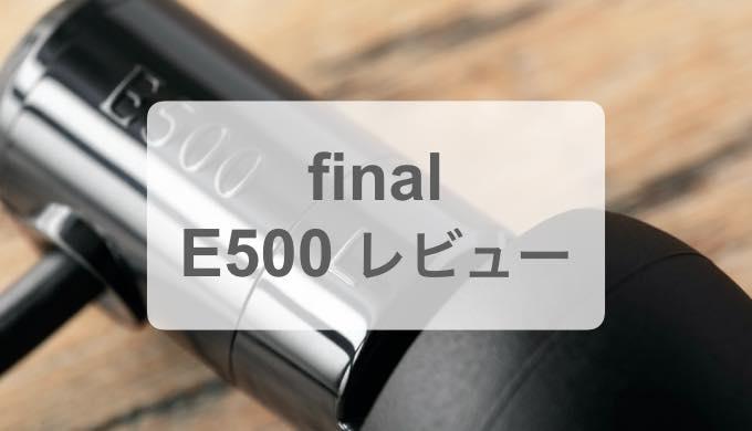 final E500 レビュー