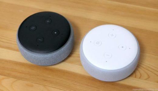 【Amazon Echo Dot(第3世代)レビュー】音楽用ならステレオペアで劇的に音質アップ!
