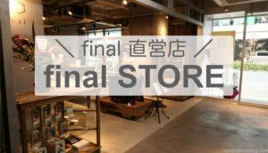 final STORE