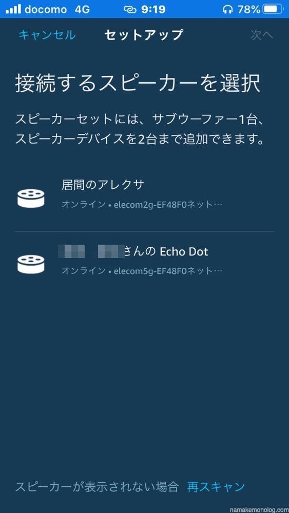 Alexa アプリ Echo ステレオペア