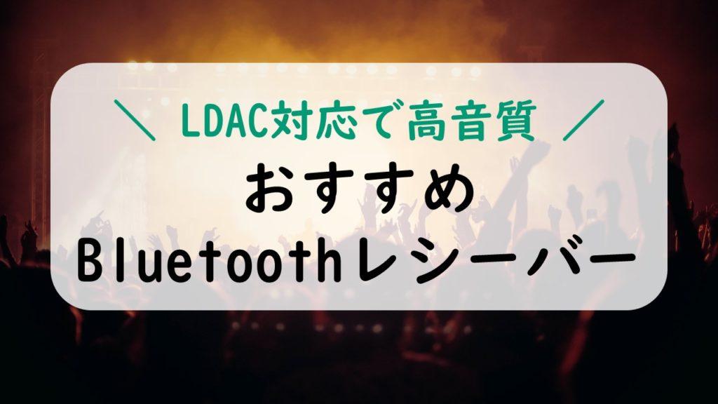 LDAC Bluetooth レシーバー