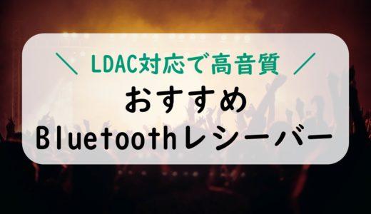 【おすすめ8選】LDAC対応の高音質Bluetoothレシーバーまとめ【ヘッドホンアンプ内蔵】